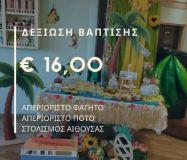 Δεξίωση βάπτισης με € 16,00 !